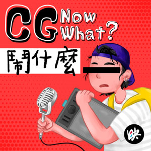 Podcast Cover CGNowwhat 300